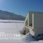 にいがたドローン空撮 八海山&トミオカホワイト美術館