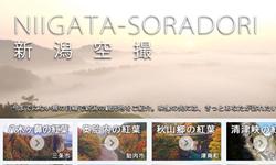 にいがた観光ナビ「NIIGATA-SORADORI 新潟空撮」
