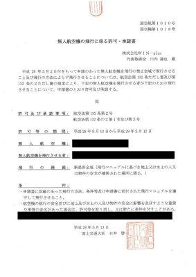 新潟県全域の無人航空機飛行許可承認を国土交通省様より頂きました